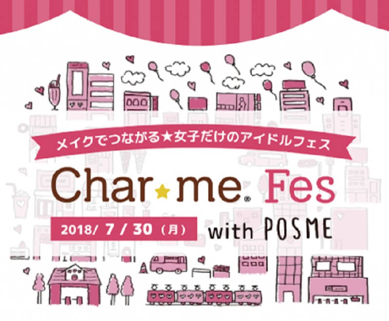 「Char☆me Fes with POSME(ちゃみフェス)」 開催概要
